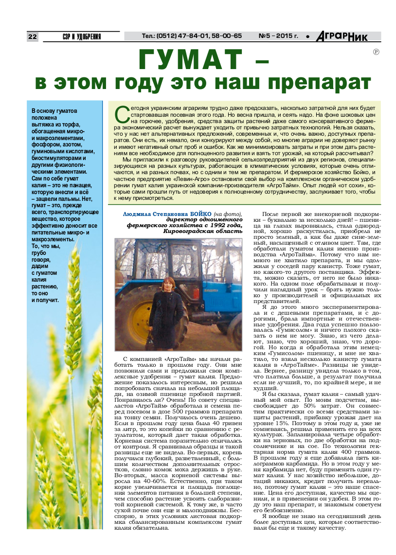 agrotime51