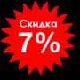 skidka-7