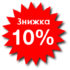 Знижка 10%
