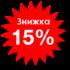 Знижка 15%