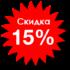 skidka-15