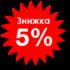 Знижка 5%